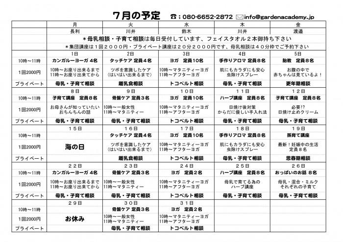 130620_【7月予定表】マタニティーステーション_01