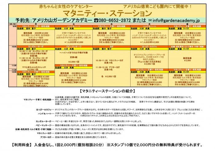 130603_【予定表】マタニティステーション_02