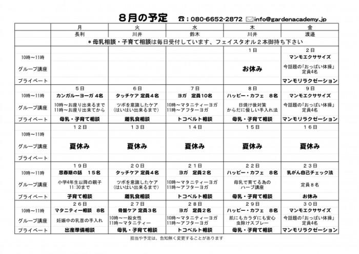 130709_【8月予定表】マタニティーステーション_01