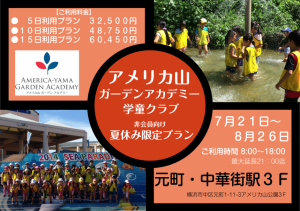 150710_【学童クラブ会員外】夏休み限定プラン