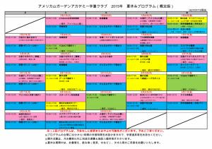 150710_【暫定版】夏休みプログラム