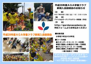 150820_【チラシ】平成28年度学童新規入会説明会_01