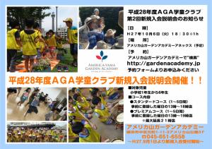 150912_【チラシ】平成28年度第2回AGA学童クラブ新規入会説明会(A5)_01
