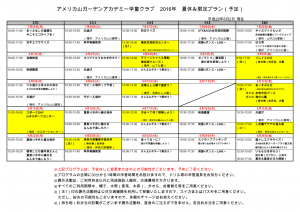 160602_【予定】夏休み限定プラン_01