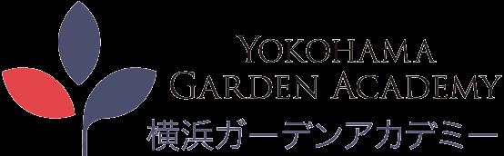 横浜ガーデンアカデミー